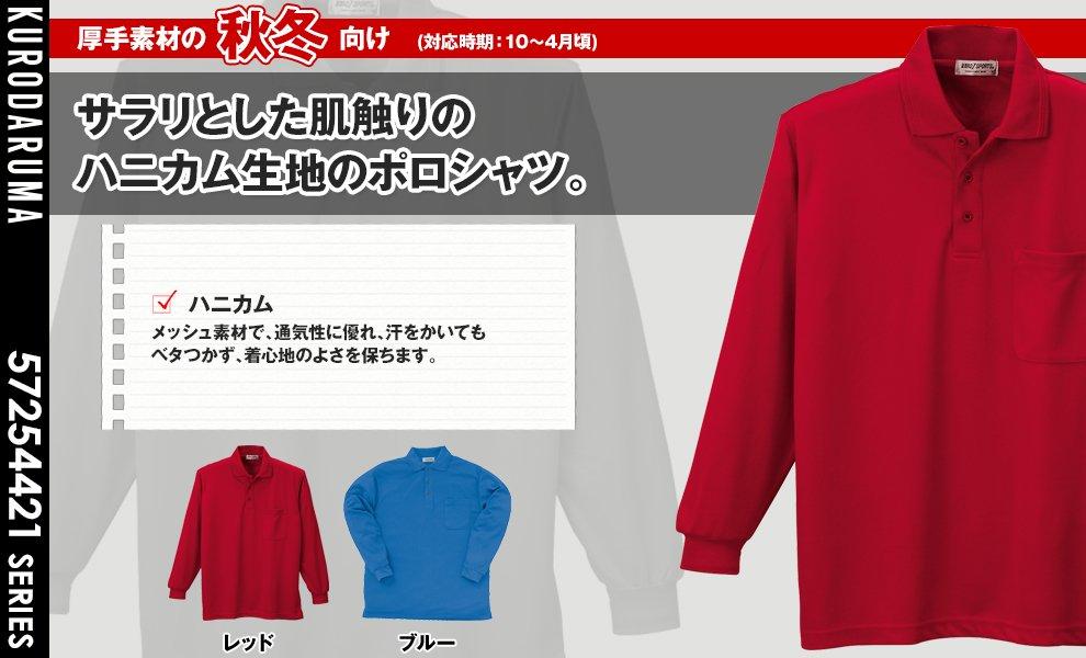 25442-1 長袖ドライポロシャツ