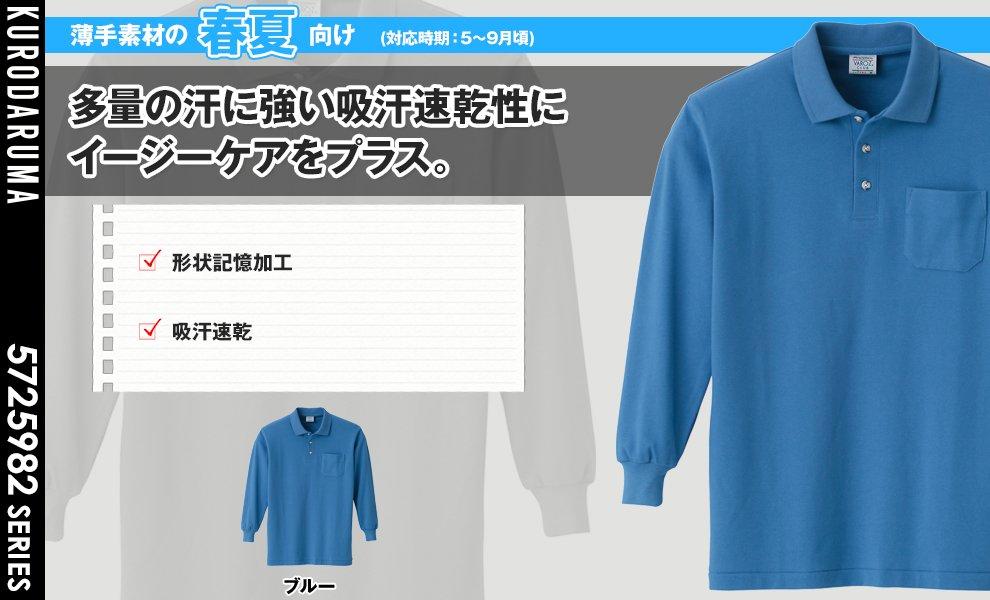 25982 長袖ポロシャツ