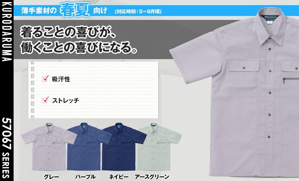 26067 半袖シャツ