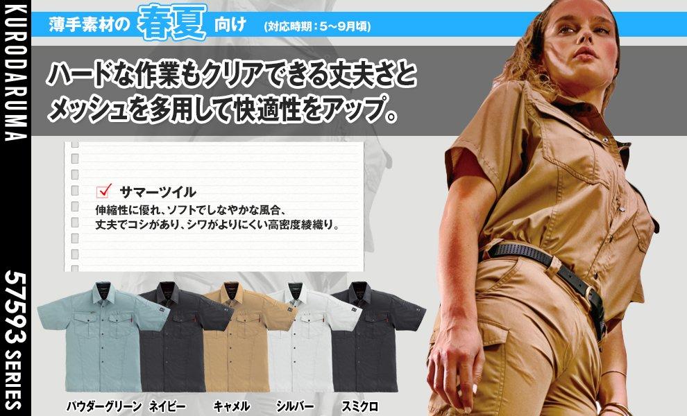 26593 半袖シャツ