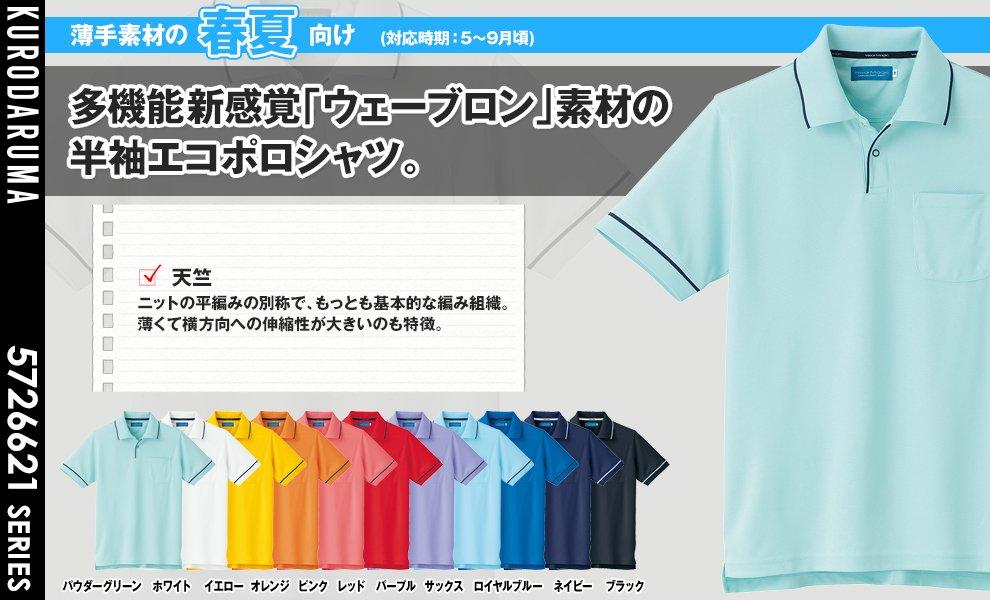 26621 介護向けドライポロシャツ