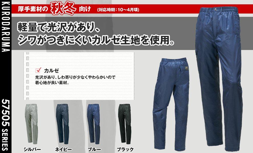 57505 防寒パンツ