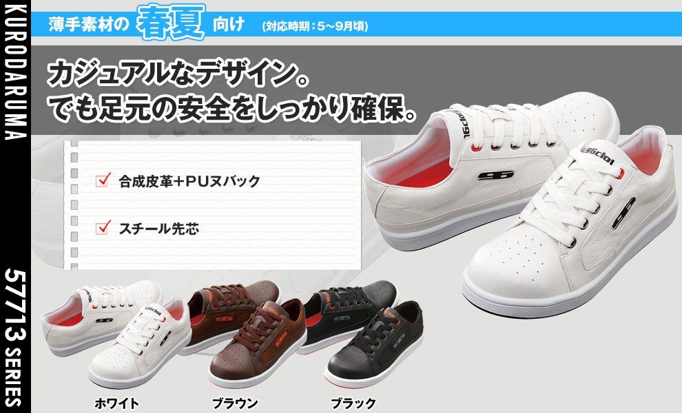 713 安全靴