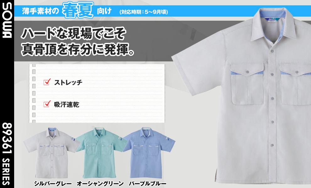 367 半袖シャツ