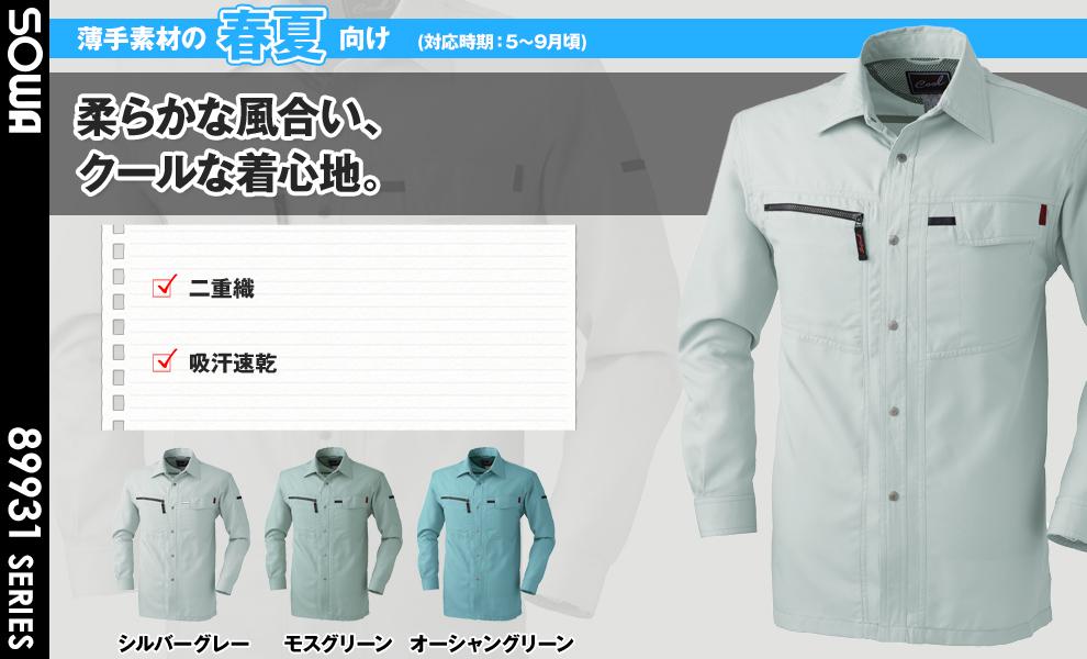 935 長袖シャツ