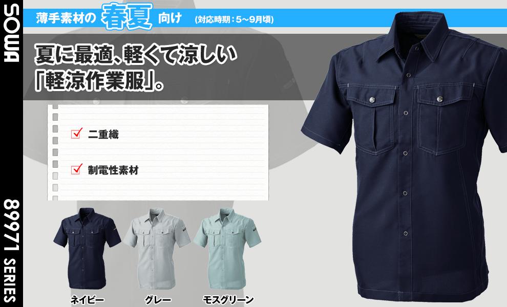 977 半袖シャツ