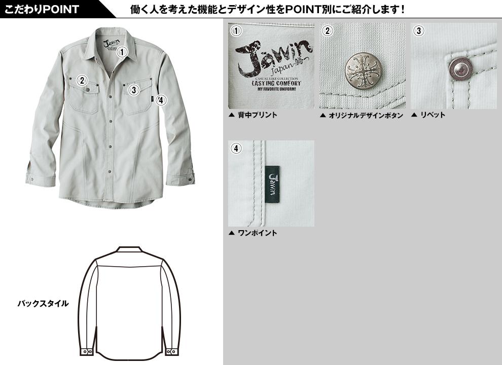 自重堂JAWIN 51104 長袖シャツ(年間定番生地使用)のこだわりPOINT