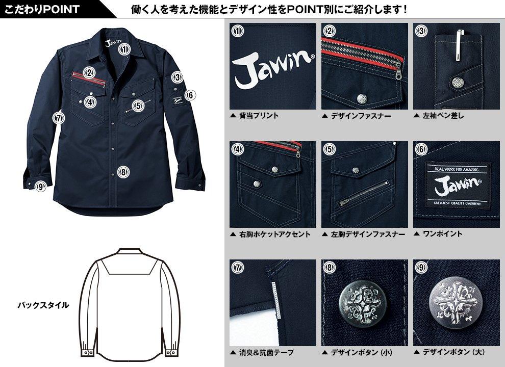 自重堂JAWIN 52104 長袖シャツ(新庄モデル)(年間定番生地使用)のこだわりPOINT