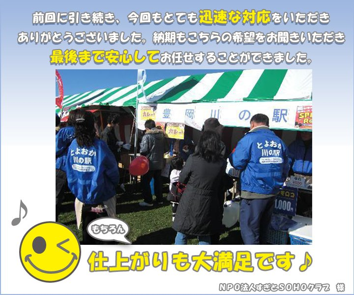 npo_sugitosama.jpg