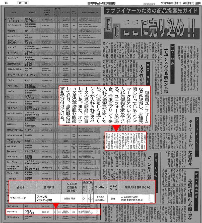 2011年10月20日・日本ネット経済新聞