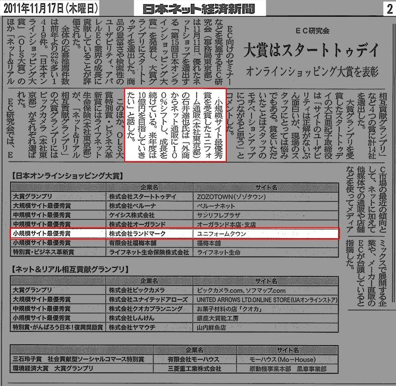 2011年11月17日・日本ネット経済新聞