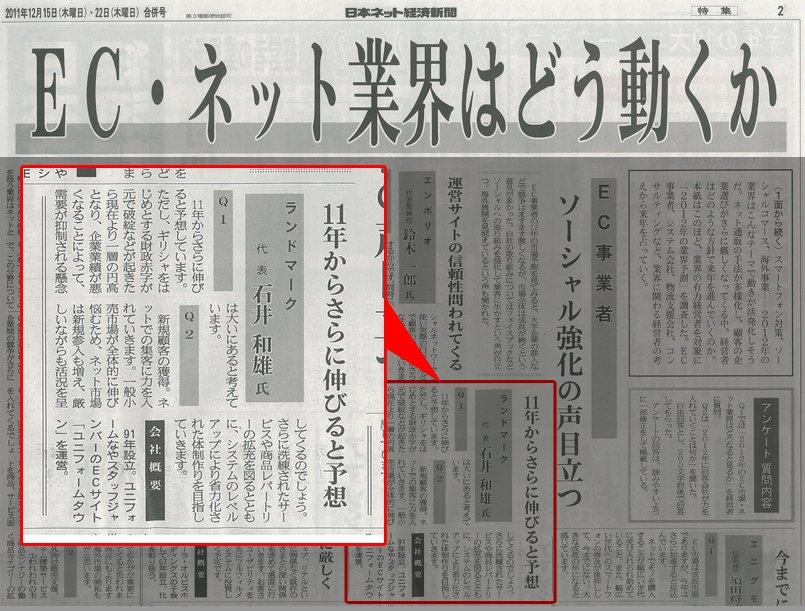 2011年12月15日・日本ネット経済新聞