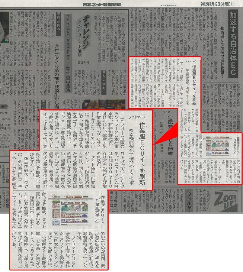 2012年1月19日・日本ネット経済新聞