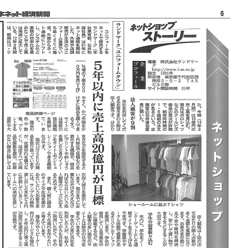 2012年6月21日・日本ネット経済新聞