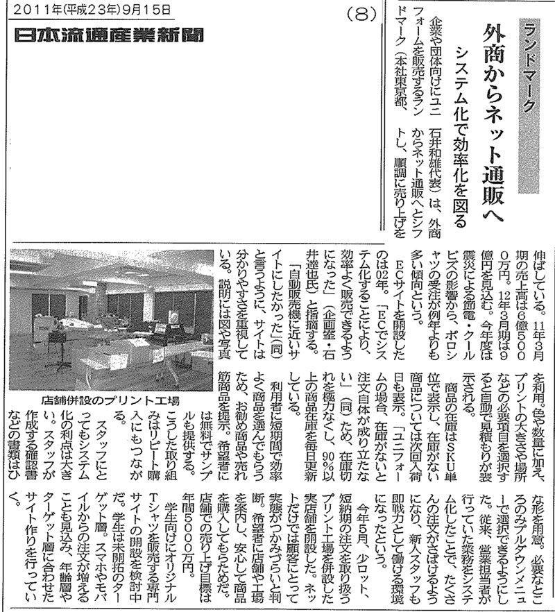 2011年9月15日日本流通産業新聞