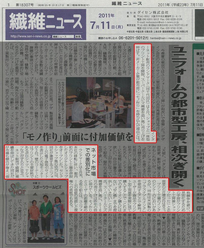 2011年7月11日(月)繊維ニュース