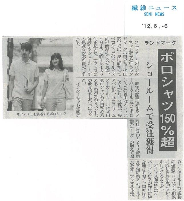 2012年6月6日・繊維ニュース