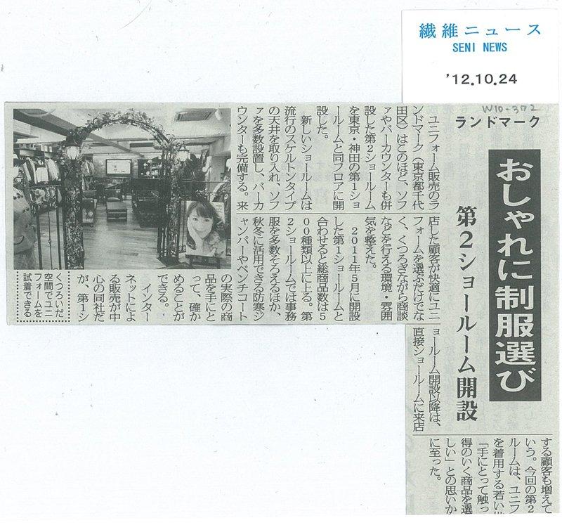 2012年10月24日・繊維ニュース