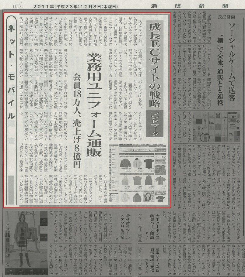 2011年2月8日・通販新聞