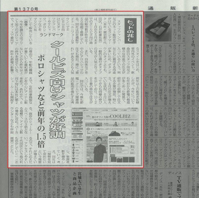2012年6月21日・通販新聞