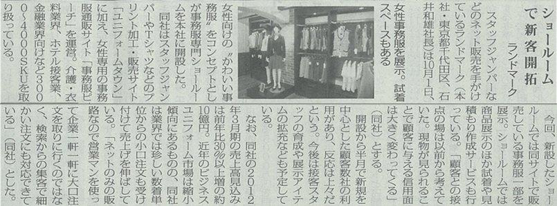 2012年11月1日・通販新聞