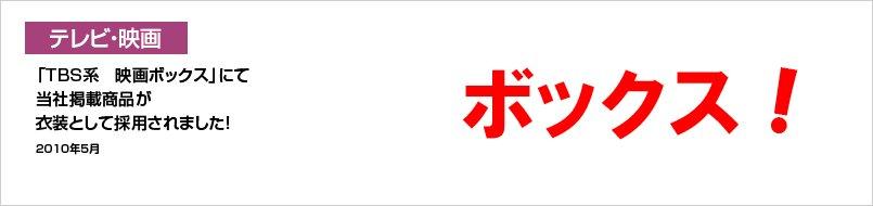 TBS系・映画ボックス