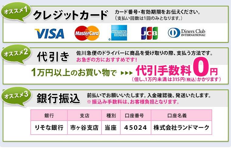 オススメ1、クレジットカード。オススメ2、代引き、1万円以上のお買い物で代引手数料0円!オススメ3、銀行振込、りそな銀行  市ヶ谷支店 当座 45024   株式会社ランドマーク。