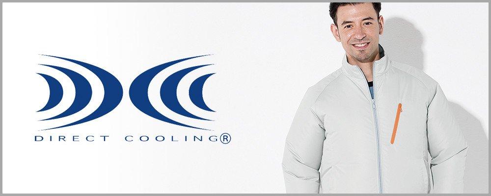 (株)空調服