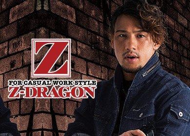 Z-DRAGON作業服