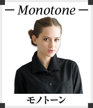 事務服ブラウス モノトーン