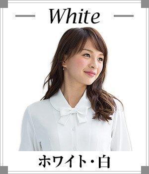 事務服ブラウス ホワイト・白