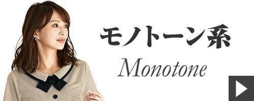 リボン モノトーン系