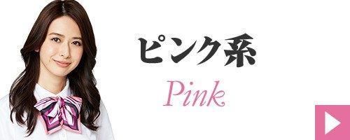 リボン ピンク系