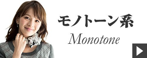 スカーフ モノトーン系