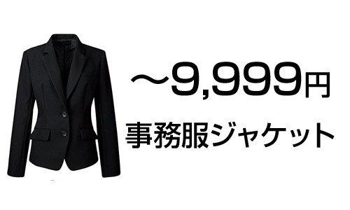 ~9999円の事務服ジャケット