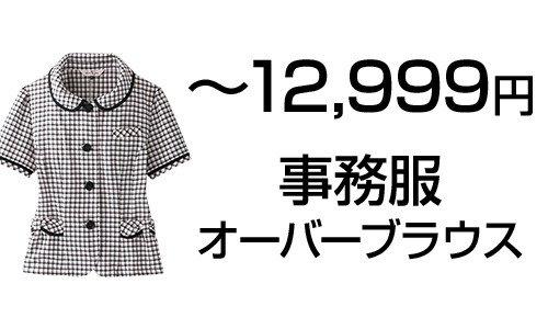 ~12999円の事務服オーバーブラウス