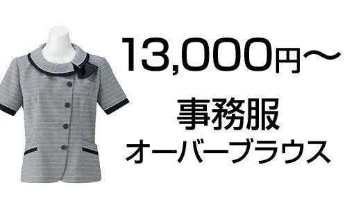 13000円~の事務服オーバーブラウス