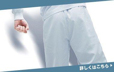 食品白衣用パンツ