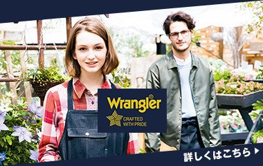 Wrangler(ラングラー)エプロン