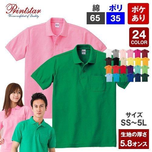 27-00100VP|T/Cポロシャツ(ポケ付き)