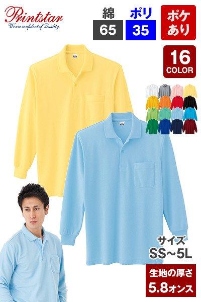 27-00169VLP|長袖ポロシャツ