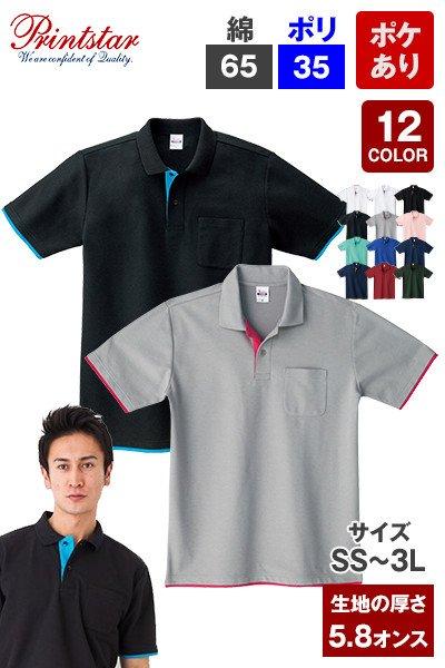 27-00195BYP|ベーシックレイヤードポロシャツ(ポケ付き)