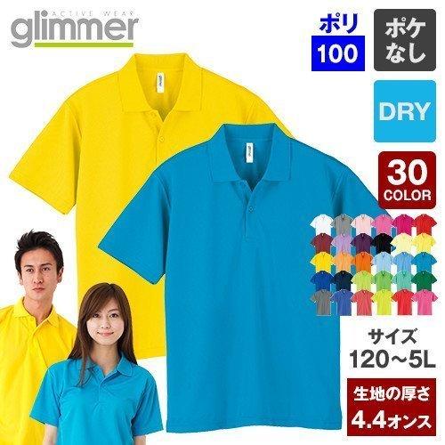27-00302ADP|ドライポロシャツ(ポケなし)