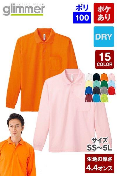 27-00335ALP|長袖ドライポロシャツ