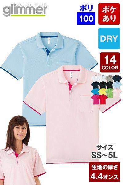 27-00339AYP|ドライレイヤードポロシャツ(ポケ付き)