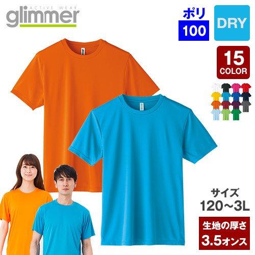 27350|インターロックドライTシャツ