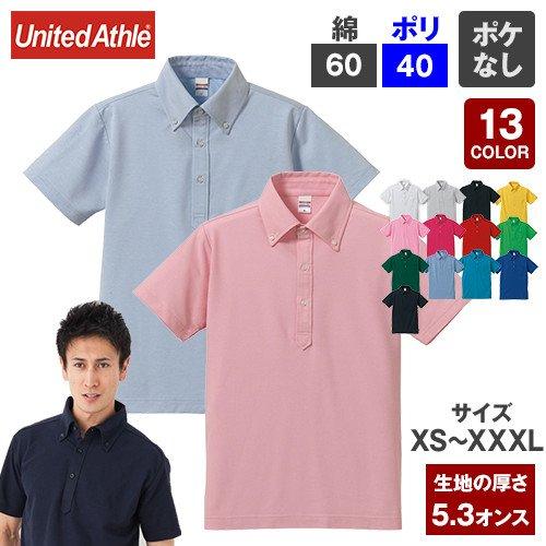 85-5052|ボタンダウンポロシャツ(ポケなし)