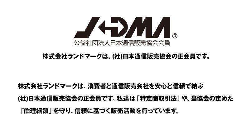 株式会社ランドマークは、公益社団法人日本通信販売協会の正会員です