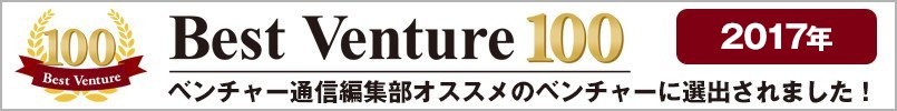Best Venture 100 2017年 ベンチャー通信編集部お薦めのベンチャーに選出されました!