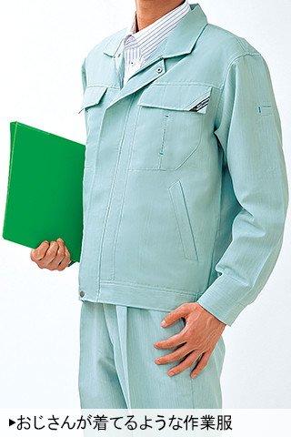 おじさんが着てるような作業服